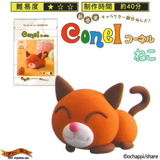 OCHA was set ☆ happiness clay conel Cornell cat's can be made with recipes