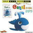 With the set ☆ recipe that an introduction 】 おちゃっぴ clay conel Cornell whale can make in a done law counselor's office of standing in line [stock ant ]【 [colorful なねんど making toy!] 】 [point deep-discount sale] [popular among birthday present & gifts] [toy show]