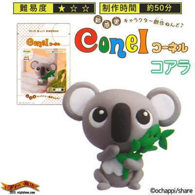 OCHA was set ☆ happiness clay conel Cornell says Koala can be made with recipes