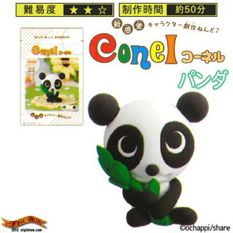 OCHA was happiness clay conel Cornell Panda let's make set ☆ recipes with