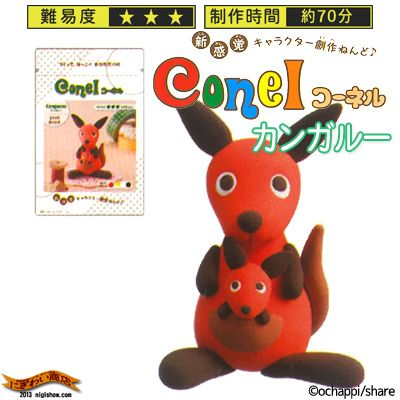 OCHA was happiness clay conel Cornell Kangaroo let's make set ☆ recipes with
