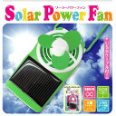 "From USB? From the sun? The convenient mobile electric fan ""solar power fan"" who can choose a charge method (green) [electric fan charge] [charge-type electric fan] [the small electric fan which can charge by light of the sun] [economy in power consumption goods] [point deep-discount sale] [popular among birthday present & gifts]"