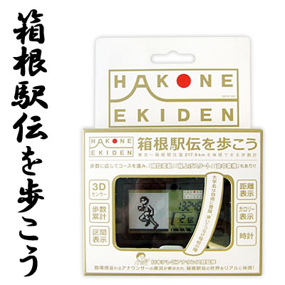 [Book: few open dates: ◆ walk in the Hakone ekiden! Pedometer (black)