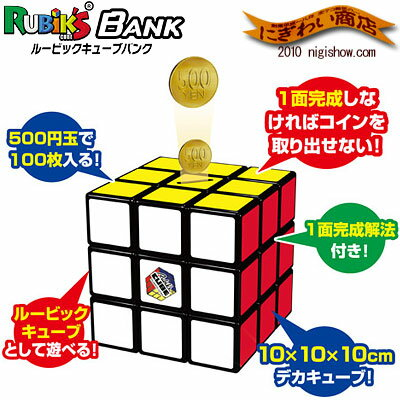 〔予約:1週間ほど〕超不便!完成させないとお金が取り出せないパズルタイプ貯金箱!!ルービックキューブバンク(Rubik`sCubeBank)