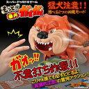 【オマケ付!】もっと !! 番犬ガオガオ