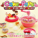The cooking toy &quot;CAKE POPS cake pop&quot; that  which [stock ant] various cake pops can make is fun [point deep-discount sale] [popular among birthday present &amp; gifts]