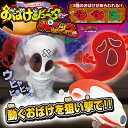 "Is it debut ★ psychic phenomenon in the ghosts of [stock ant ]【 free shipping 】 three kinds? !Let's exterminate a ghost appearing from a weird skeleton! ""New ghost shooter panic (PANIC)"" [to birthday present & gift 】【% OFF sale]"