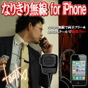 [free shipping] the speaker phone such as the genuine radio airplane! In で hands-free ★ radio for iPhone [available with all iPhone, iPhone 3G, iPhone 3GS, 4. iPhone iPhone 4S, iPhone5 kinds!] 】 that iPhone4S iPhone 5 starts Siri