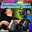 【 送料無料 】【独占輸入シンセTシャツ販売中】- Electronic Music Synthesizer Shirt -弾いて音が鳴らせる シンセサイザー内蔵 の Tシャツ 【 米国Geekの殿堂『 Thinkgeek ( シンクギーク )』(- Synthesizer T-Shirt -)】【 ポイント10倍!】【クリスマスSALE】