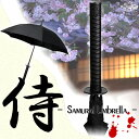 [free shipping] a samurai umbrella [war-torn country goods Samurai Sword Handle Umbrella (samurai umbrella) of U.S. GEEK world severe earthquake ThinkGeek] [rain outfit] [umbrella umbrella] [12% OFF sale] [deep-discount a point 10 times sale] [popular among birthday present & gifts] [71-Jun]