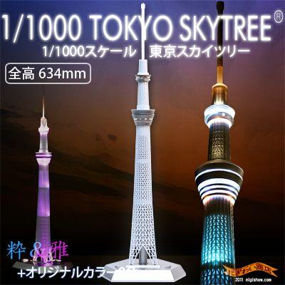 Just a few big boobs! 634 Mm in height! Hyper-realistic sky model ★ 1/1000 Tokyo sky tree