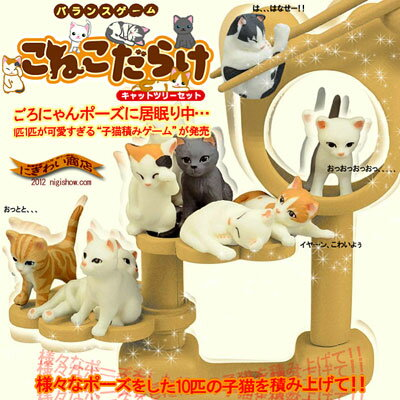 "Pick up [stock ant] kitten, and pile it up; balance game ""こねこだらけ"" [load kitten onto a cat tree!] A conch shell! A cat! A cat! A cat! In a present of ★】【 Father's Day Children's Day full of kittens ☆】【 point sale 】"