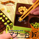 "★"" which picks up [stock ant ]【 ぷっくりとしたお bean with chopsticks not to lay emphasis slowly too much is competition this time Perform 】, and catch de bean; ★ manner bean (匠) - Good - [popular among birthday present & gifts in Father's Day] [point 10 times sale deep-discount 10P23may13] [20-May]"