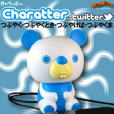 〔在庫アリ!〕Twitter連動タイプの変な色のクマ玩具☆きゃらったー(charatter)【ポイント倍付0210】【05P14feb11】