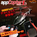 "RC copter to drive fast in [stock ant] iPhone / iPod touch! !↑"" アプコプター L (L) which become slightly big, and improves a sense of stability (app copter L) [21% OFF] [point deep-discount sale] [popular among birthday present & gifts]"