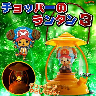 One piece chopper Lantern 3 yellow ☆