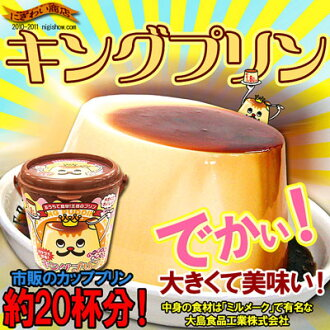 "Comparable flavor with Nanami about 1.8 liters! ""Milmark' Oshima food industrial co., Ltd. is the UMA UMA ★ キングプリン in development cooperation"