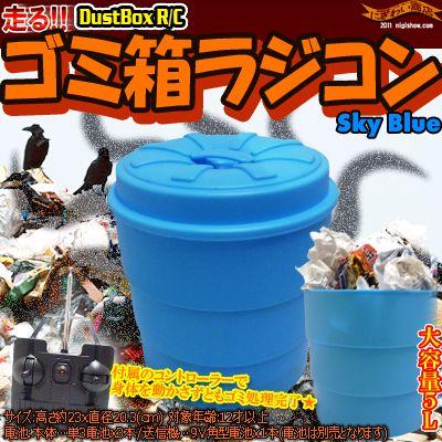 ゴミ箱ラジコン・・・誰がコレ最初に考えたんだろう。