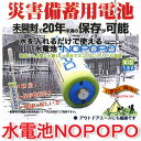 It is with [stock ant] filler! I am usable just to pour NOPOPO( ノポポ) water! Three water battery set - NoPoPo size AA battery type - [5% OFF] [battery generating electricity with water] [popular among birthday present & gifts in Father's Day] [point deep-discount sale]