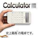 "The calculation to electronic calculator ♪ ten columns looking just like [stock ant] smartphone is possible, and is various cases; your work strongly cover ""Smart Cali curator"" (white) [popular among birthday present & gifts in Father's Day] [point deep-discount sale]"