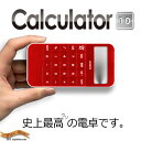 "The calculation to electronic calculator ♪ ten columns looking just like [stock ant] smartphone is possible, and is various cases; your work strongly cover ""Smart Cali curator"" (red) [popular among birthday present & gifts in Father's Day] [point deep-discount sale]"