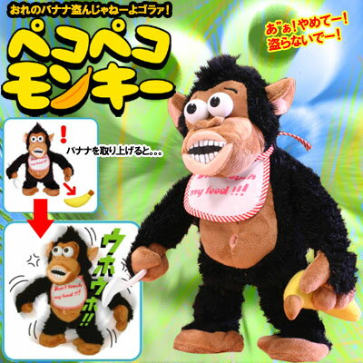 "[stock ant !] ムキー! ウホウホ! It is 取 らないでー with my banana! Roar of laughter action toy ""peko peko monkey"" HUNGRY MONKEY( hang Lee monkey) [point 0111] [05P14Jan11]"