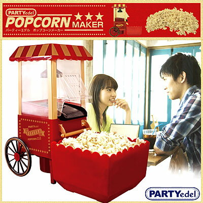 It is easy in [PARTY Edel] house! I can enjoy popcorn! [popcorn maker] [cooking toy of the topic]