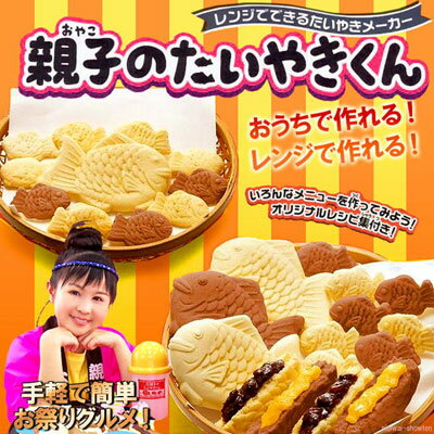 [stock ant !] A taiyaki of the taiyaki maker ♪s to make with a microwave oven [cooking toy of the topic] [shopping _ Thanksgiving Day] [marathon 1106P05] [point 倍付 0606-09] [1106 marathon sales]
