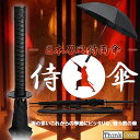 [war-torn country goods Samurai Sword Handle Umbrella- Japanese sword style samurai umbrella - (samurai umbrella - samurai umbrella) 】 【 point sale 】 of free shipping 】[ stock ant] samurai umbrella 【 monopoly import ★ United States GEEK world severe earthquake ★ ThinkGeek]