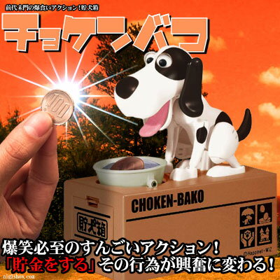 [money box] [reservation: The ☆ former head who flew over the frames of the] money box by sending it for approximately approximately one week has 爆食 of non-gate; an action! Pretty doggy 貯犬箱 () where it abnormally costs the food expenses for [太可愛了!] 爆笑犬型存錢筒 ★ profit dog box 】★ kitchen0716 ★★ kitchen0716★