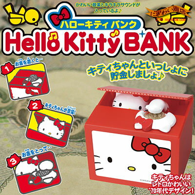 いたずらBANK最新作! ハローキティバンク / Hallo Kitty Bank 貯金箱