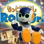 Robi Jr. がリニューアル! もっとなかよしRobi Jr.