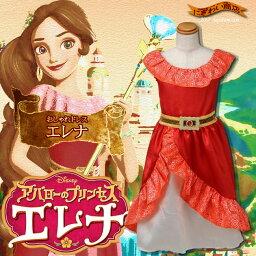 Disney/ディズニー アバローのプリンセス エレナ おしゃれドレス エレナ