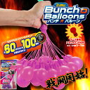 Bunch O Balloons バンチオバルーン 3束パッ...