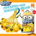 Bunch O Balloons バンチオバルーン ミニオン...
