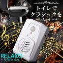 RoomClip商品情報 - 便利な携帯型★トイレでミュージック! RELAXO -クラシック-