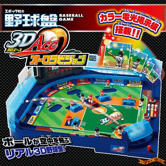 エポック社の 野球盤 3Dエース オーロラビジョン (2017NEW)