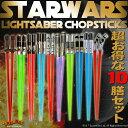 スターウォーズ ライトセーバー チョップスティック 10膳セット STAR WARS STARWARS (ダースベイダー/ルークスカイウォーカー×2種/ヨーダ/...