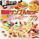 3Dドリームアーツペン 食品サンプルセット(4本ペン)...