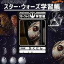 スターウォーズ STAR WARS スター・ウォーズ 学習帳 ( かくにん ※ じーーーー・・ - BB-8 BB8 )