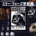 スターウォーズ STAR WARS スター・ウォーズ 学習帳 ( こうほう ※ コー・・・ ホー・・・ - ダースベイダー Darth Vader )