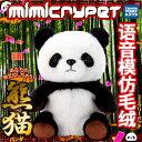 ものまね熊猫 MimicryPet ミミクリーペット パンダ...