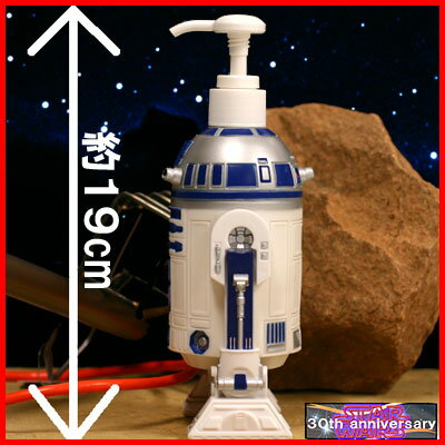 [Star Wars STAR WARS 】[ STAR ★ WARS] STARWARS ☆ Star Wars shampoo bottle [R2-D2ShampooBottle ]【 shopping _ Thanksgiving Day] [02P18May11] [point 倍付 0515-17] [Father's Day sale ♪】]