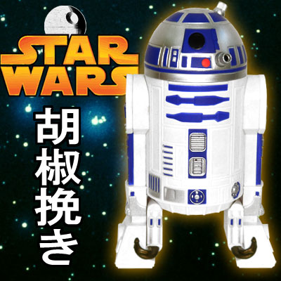 [STARWARS ☆ Star Wars: R2-D2 PEPPERMILL (freshly ground pepper) ★ R2D2 figure coarse ground pepper mill ( SWPEPPER-01 )