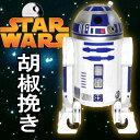 【映画STARWARS30周年記念】タイムセールライフ0219【在庫アリ!】【STARWARS☆スターウォーズ】R2-D2PEPPERMILL(胡椒挽き)★R2D2フィギュア粗挽きペッパーミル(SWPEPPER-01)