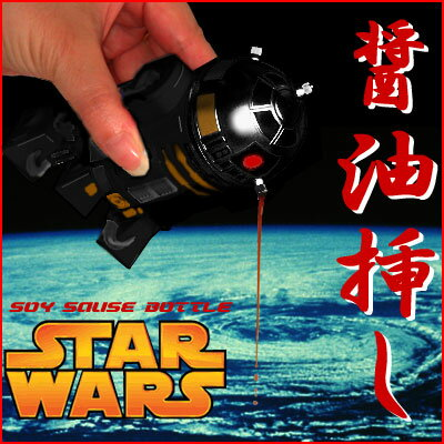 【STARWARS☆スターウォーズ】R2-Q5SOYSOURCEBOTTLE★R2Q5の醤油入れ♪(SWBOTTLE-02)