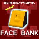 【予約】【15%OFF】彼はお金が主食です・・・キモカワ系貯金箱フェイスバンク(新色★幸せの黄色)【7月中旬入荷予定】【ボーナス特集2008夏】【エンタメセール0707】