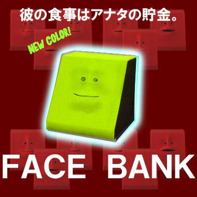 彼はお金が主食です・・・キモカワ系貯金箱フェイスバンク(新色★艶やか黄緑)【12月中旬発売予定】
