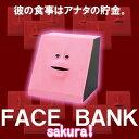 【在庫アリ!】硬貨をねだるキモカワ系貯金箱フェイスバンク(ピンク)