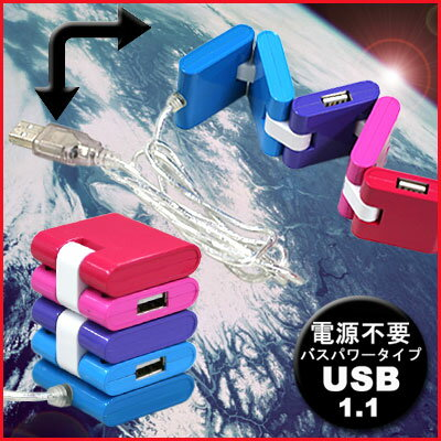 I can transform it freely windingly! Colorful USB hub (blue / red system)